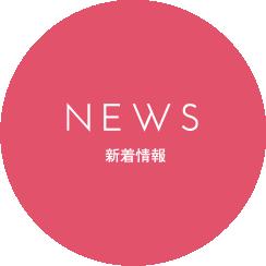 NEWS 新着情報